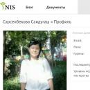 Сандугаш Сарсенбекова