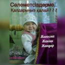 Марина Бейсекова